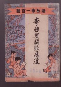 侠义小说《李禄宾斗败恶道》