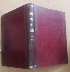 地理知识 1953年(第1-12期 精装合订本)