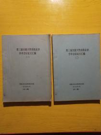 第三届全国天然有机化学学术会议论文汇编(一二册)油印本