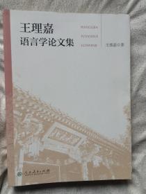 王理嘉语言学论文集【小16开 2018年一印】