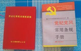 党纪党风常用条规手册  赠包钢公司劳动纪律规章制度汇编1992