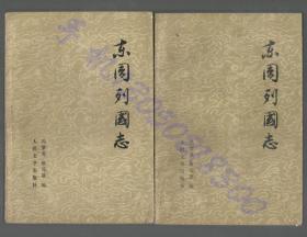小说《东周列国志(上下)》冯梦龙 蔡元放编32开1097页