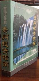 西部大开发贵州投资指南