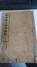 稀缺本中西汇参医学图说上册详情见说明(另含红色图14张)