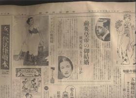 京都日日新聞 1937年3月27日(日文原版報紙)品相見描述。2018.11.10日上
