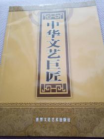 中华文艺巨匠