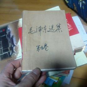 毛泽东选集第5卷,有毛主席像