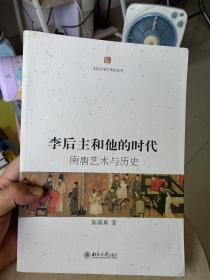 李后主和他的时代:南唐艺术与历史
