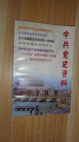 中共党史资料.第六十八辑