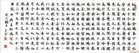 【保真】实力书法家董云忠楷书力作:刘基《松风阁记》