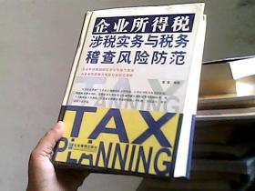 企业所得税涉税实务与税务稽查风险防范