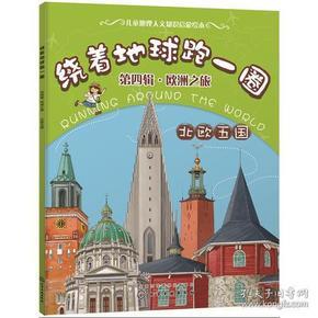 绕着地球跑一圈 第4辑·欧洲之旅 北欧五国幼儿图书 早教书 故事书 儿童书籍 稚子文化  编绘