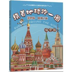 绕着地球跑一圈 第4辑·欧洲之旅 俄罗斯幼儿图书 早教书 故事书 儿童书籍 稚子文化  编绘