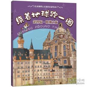绕着地球跑一圈 第4辑·欧洲之旅 德国幼儿图书 绘本 早教书 儿童书籍 稚子文化  编绘