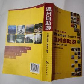 温州自助游