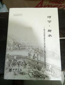 河兮,斯水:基于杭州案例群的大运河遗产价值分析与旅游规划研究