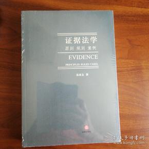 证据法学:原则 规则 案例
