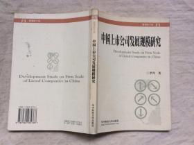 中国上市公司发展规模研究