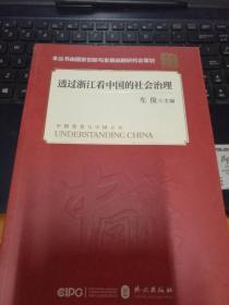 透过浙江看中国的社会治理 (全新未拆封)