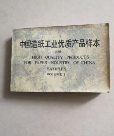 中国造纸工业优质产品样本(上册)