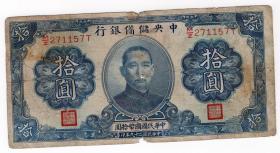 民国钱币类-----民国29年,中央储备银行