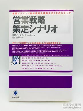 営业戦略策定シナリオ―営业ビジョンと戦略体系を构筑する12のステップ (かんきビジネス道场) - 日文原版