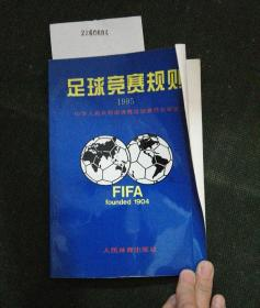 足球竞赛规则.1995