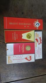 红色文献收藏 《毛泽东选集第五卷出版纪念书签》五个品种合售   详情见图
