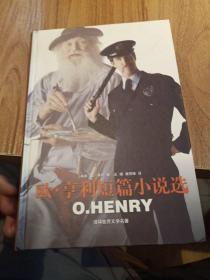 欧・亨利短篇小说选:麦琪的礼物