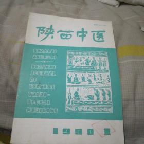 陕西中医 1990年第1期【16开】