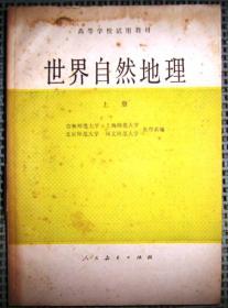 世界自然地理(上册 & 下册 共2册)
