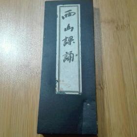 西山课诵   净土宗勤行式 1935年版  和刻经本