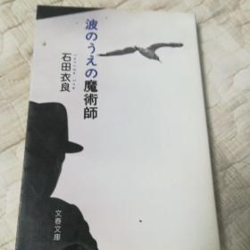 日文书:波の上の魔术师