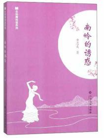 南岭的诱惑/全民微阅读系列