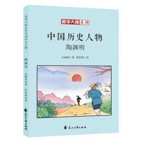 国学大师点评中国历史人物:陶渊明