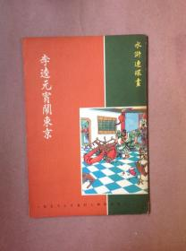 1974年32开港版水浒连环画《李逵元宵闹东京》2