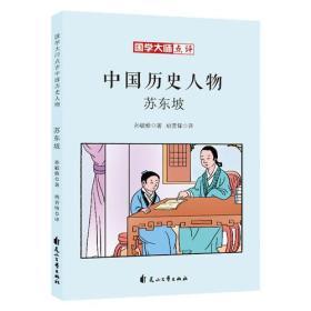 国学大师点评中国历史人物:苏东坡