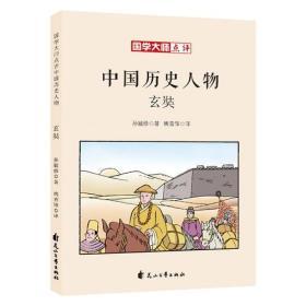 国学大师点评中国历史人物-玄奘