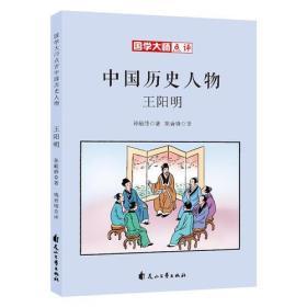 国学大师点评中国历史人物-王阳明