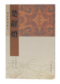 楚辞灯(楚辞要籍丛刊 32开平装 全一册)