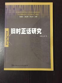 《旧时正话研究-中国濒危语言方言研究》(正版库存书)