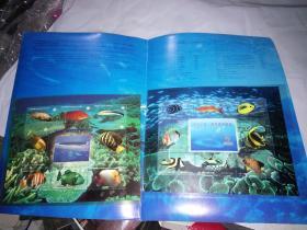 海底世界·珊瑚礁观赏鱼 2元邮票 8张一版