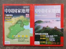 中国国家地理 2015年1、2月 河北专辑(上下册)