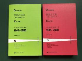 德意志文化(1945~2000年)