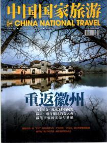 中国国家旅游2017年2-4月.3册合售