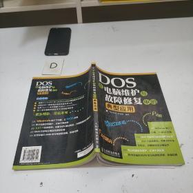 DOS 在电脑维护与故障修复中的典型应用