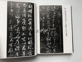 【补图B,勿拍】中国法帖全集 18册全 湖北美术出版社 2002年绝版书   仅剩一套