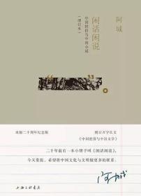 闲话闲说 中国世俗与中国小说 出版二十周年纪念版阿城