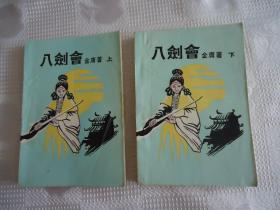 八剑会武侠小说