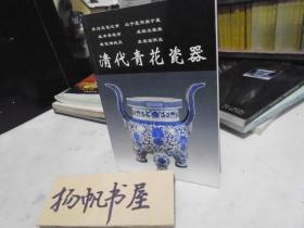 清代青花瓷器